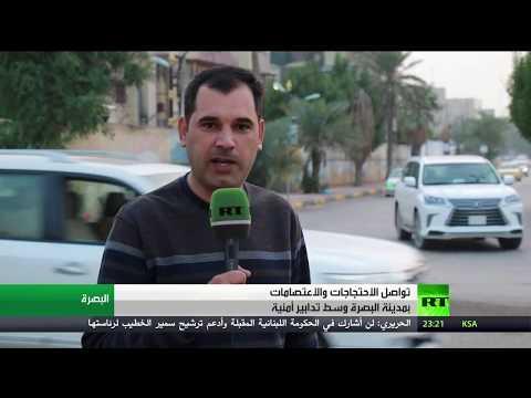 شاهد تواصل الاعتصامات في البصرة رغم إعلان الحكومة العراقية الاستقالة