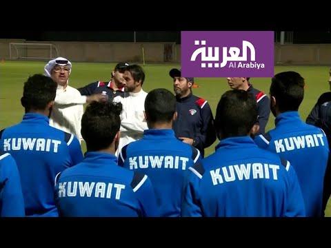 شاهد جماهير الكويت تعبر عن غضبها بمقاطع فكاهية