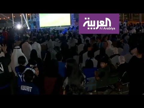 شاهد استياء في الكويت بعد خروج المنتخب من كأس الخليج