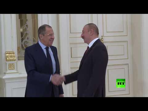 رئيس آذربيجان يستقبل وزير الخارجية الروسي سيرغي لافروف