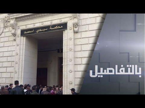 شاهد محاكمات تاريخية في الجزائر والجيش يتعهد
