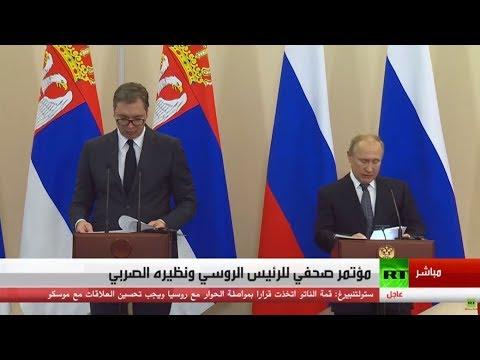 شاهد مؤتمر صحفي للرئيس الروسي ونظيره الصربي