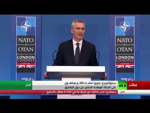 شاهد مؤتمر صحافي للأمين العام لحلف الناتو