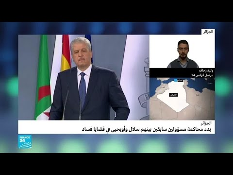 شاهد تفاصيل جلسة محاكمة مسؤولين جزائريين سابقين