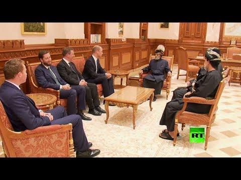 شاهد سلطان عمان يستقبل الأمير البريطاني ويليام في القصر الملكي في مسقط