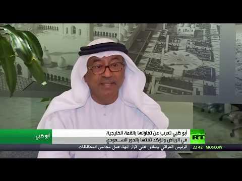 شاهد تفاؤل في الإمارات قبيل قمة مجلس التعاون الخليجي في الرياض