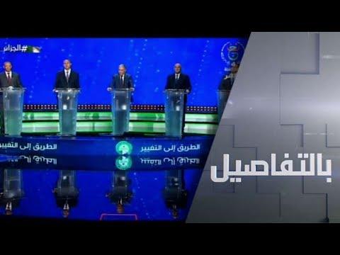 شاهد مناظرة على وقع احتجاحات الجزائر