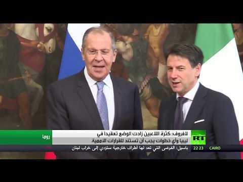 شاهد سيرغي لافروف يؤكد أن وجود لاعبين كثر في ليبيا يعقد الوضع