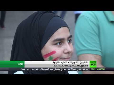 شاهد لبنان ينتظر حسم اسم رئيس حكومته