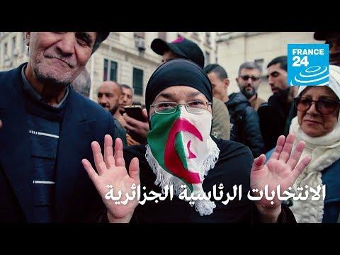 بدء العد التنازلي لانطلاق الانتخابات الرئاسية الجزائرية