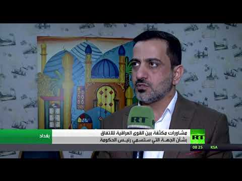 مشاورات مكثفة بين القوى العراقية للاتفاق بشأن الجهة التي ستسمي رئيـس الحكومة