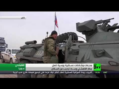 آر تي ترصد وصول مدرعات عسكرية روسية إلى مطار القامشلي