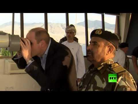 الأمير ويليام يشهد تدريبات القوات البريطانية والعمانية