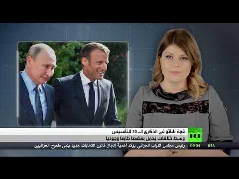 قمة الناتو خلافات تقوّض جدوى الحلف