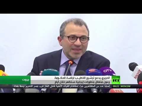 احتجاجات ضد تكليف الخطيب بتشكيل حكومة في لبنان