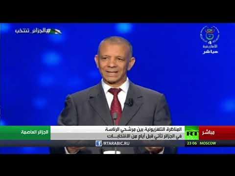 مناظرة تلفزيونية بين مرشحي الرئاسة في الجزائر