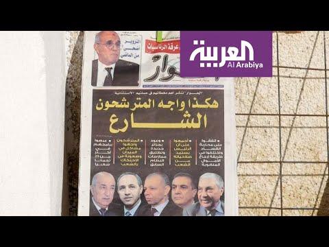 شاهد تباين الآراء بخصوص مناظرة المترشحين لانتخابات الجزائر
