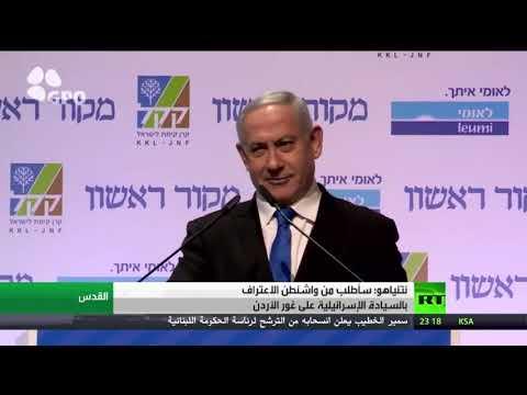 شاهد وعود ريس الوزراء بنيامين نتنياهو ودعواته
