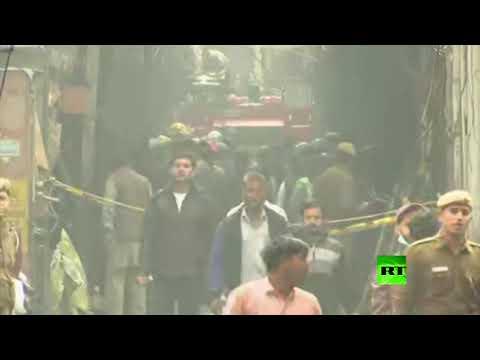 شاهد مقتل 43 شخصًا بحريق كبير في مصنع في نيودلهي