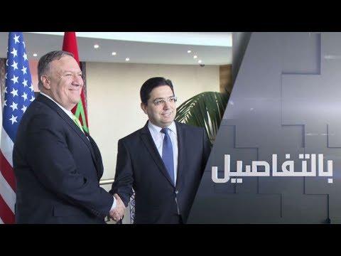 سبب زيارة وزير الخارجية الأميركي مايك بومبيو إلى المغرب