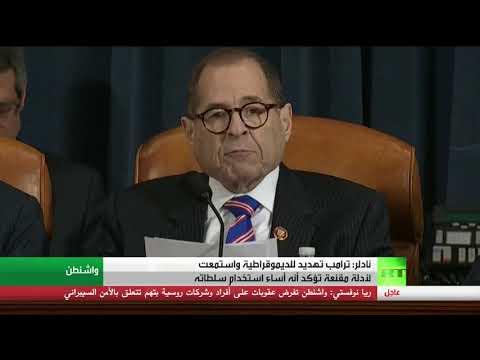 رئيس اللجنة القضائية في مجلس النواب يؤكد أن دونالد ترامب تهديد للديموقراطية