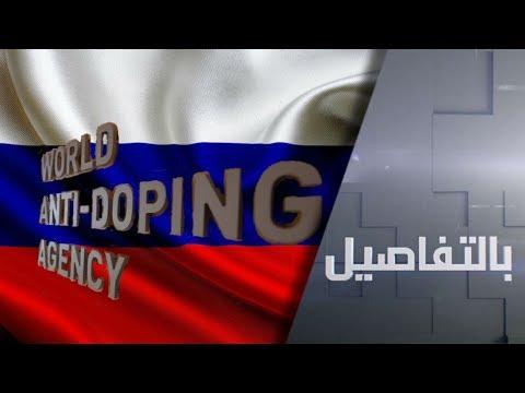 شاهد عقوبات على روسيا في مجالي الرياضة والسياسة