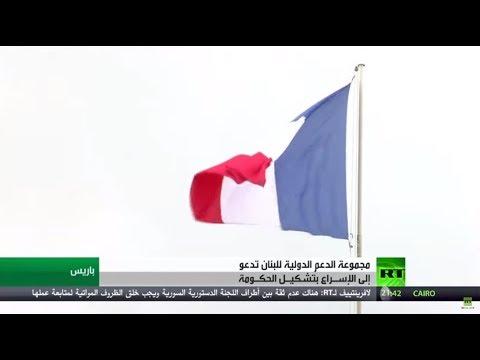 اجتماع باريس حول لبنان يدعو إلى تشكيل حكومة