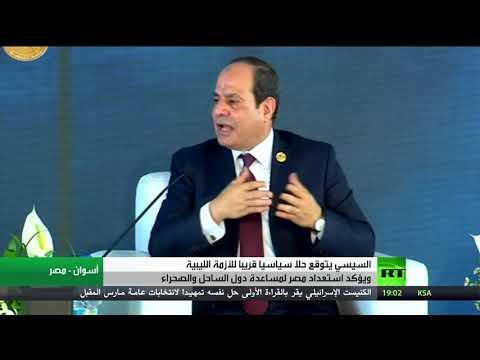 عبد الفتاح السيسي يؤكد أن حل أزمة ليبيا يحتاج أشهرًا