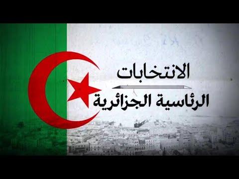 الاحتجاجات تسود الجزائر مع انطلاق الانتخابات الرئاسية