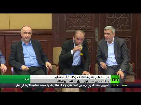 حركة حماس تنفي بحث هدنة طويلة الأمد مع إسرائيل