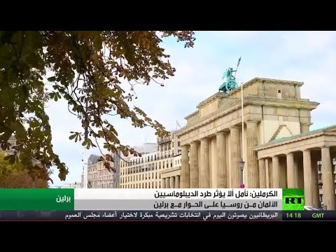 موسكو تبُلغ السفير الألماني بطرد ديبلوماسيين ألمانيين