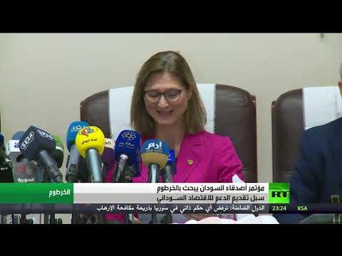 انعقاد مؤتمر مجموعة أصدقاء السودان في الخرطوم