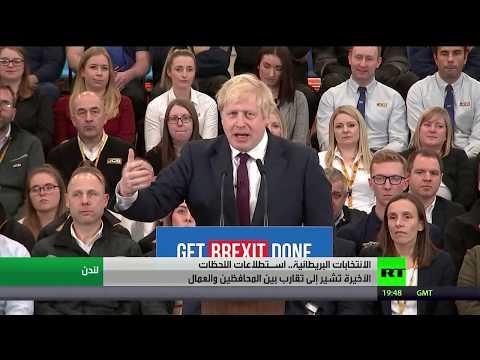 تقلص الفارق بين المحافظين والعمال في انتخابات بريطانيا