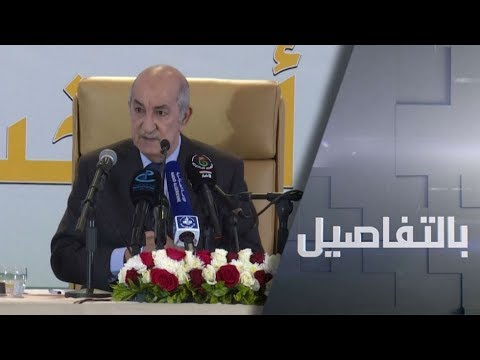 عبد المجيد تبون رئيسًا للجزائر وتساؤلات حول إمكانية حدوث التغيير
