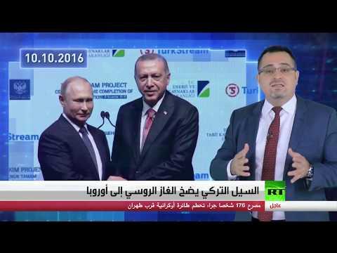 شاهد السيل التركي يضخ الغاز الروسي إلى أوروبا