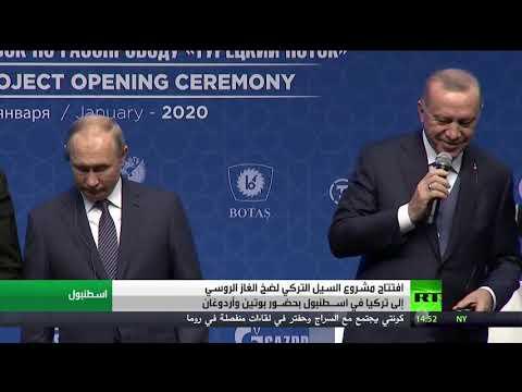 الرئيس التركي ونظيره الروسي يفتتحان مشروع السيل التركي