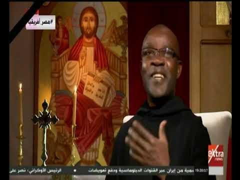 شاهد الراهب ماكسيمليان يتحدث عن الصفات المشتركة بين الشعبين الكيني والمصري