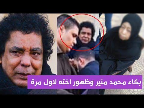 أول ظهور لشقيقة محمد منير في عزاء زوجها