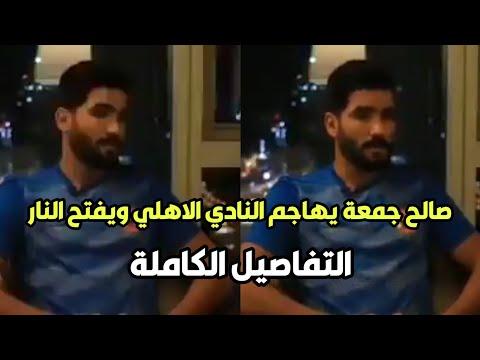 شاهد صالح جمعة يهاجم النادي الاهلي ويخرج عن صمته