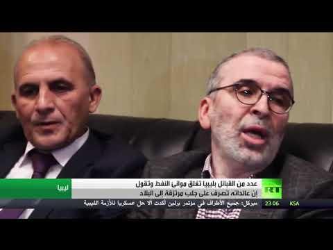 شاهد تبعات إغلاق الموانئ النفطية في ليبيا