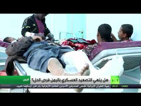 شاهد هل ينهي التصعيد العسكري في اليمن فرص الحل