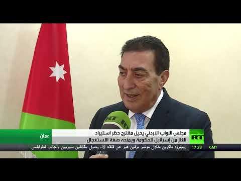 شاهد مقترح لحظر استيراد الغاز من إسرائيل في الأردن