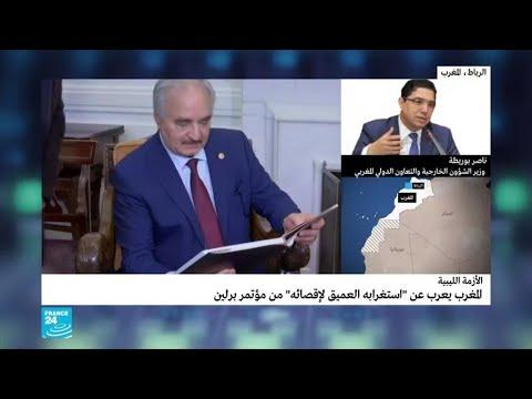 شاهد ناصر بوريطة يؤكد أن المغرب تتساءل عن أسباب إقصائها من مؤتمر برلين