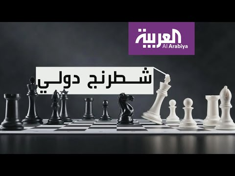 شاهد شطرنج دولي فوق الأرض الليبية ينفّذون أجنداتهم