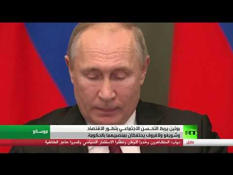 شاهد الرئيس الروسي يشدِّد على أن التحسن الاجتماعي مرتبط بتطور الاقتصاد