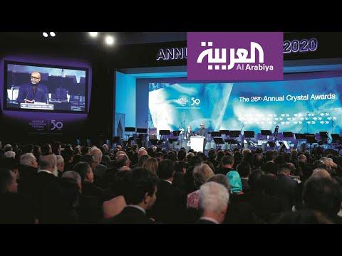 حضور سعودي كبير في منتدى دافوس الاقتصادي
