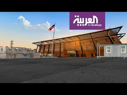 جولة بتقنية الواقع المعزز داخل السفارة الأميركية في بغداد