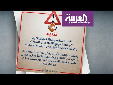 تسريبات من قناة الشرق الإخوانية والعاملون يكشفون اختلاسات الإدارة