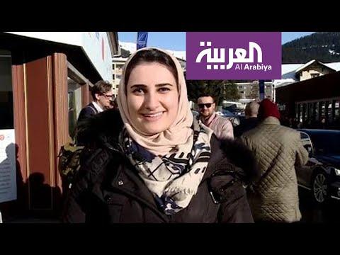 فتيات وشباب السعودية يظهرون بحضور مختلف في دافوس
