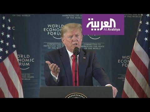 مؤتمر صحافي للرئيس الأميركي ترامب في دافوس